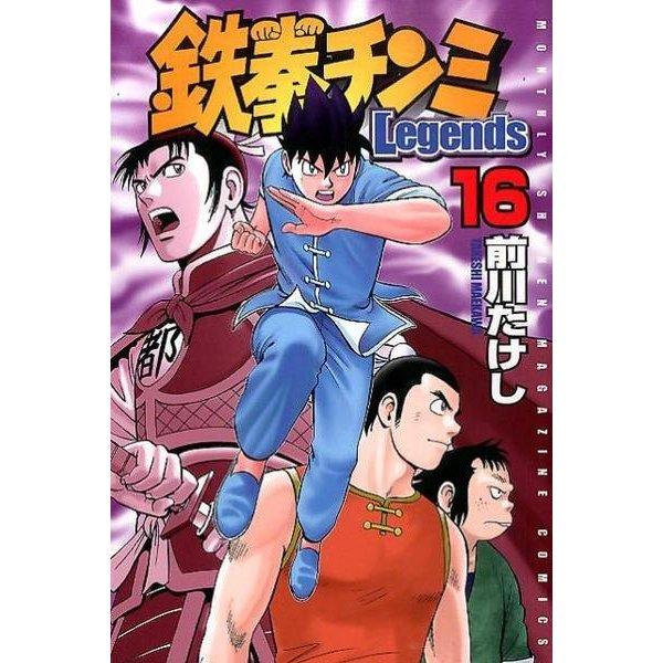 鉄拳チンミLegends 16(月刊マガジンコミックス) [コミック]