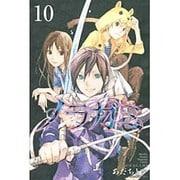 ノラガミ 10(月刊マガジンコミックス) [コミック]
