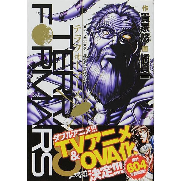 テラフォーマーズ 8(ヤングジャンプコミックス) [コミック]