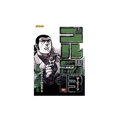 ゴルゴ13 141(SPコミックス コンパクト) [コミック]
