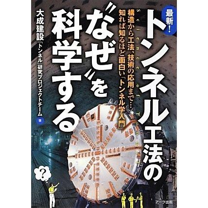 """最新!トンネル工法の""""なぜ""""を科学する [単行本]"""