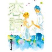 恋詩 6(フェアベルコミックス フレイヤ) [コミック]