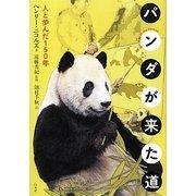 パンダが来た道―人と歩んだ150年 [単行本]
