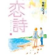 恋詩 7(フェアベルコミックス フレイヤ) [コミック]