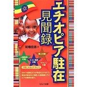 エチオピア駐在見聞録 [単行本]