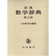 岩波数学辞典 第3版 [事典辞典]