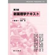 新薬理学テキスト 第3版 [単行本]