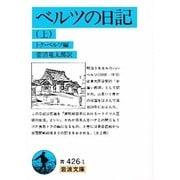 ベルツの日記〈上〉(岩波文庫) [文庫]