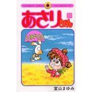 あさりちゃん 71(てんとう虫コミックス) [コミック]