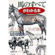 馬のすべてがわかる本―速い、優しい、立って寝る(PHP文庫) [文庫]