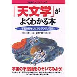 「天文学」がよくわかる本―宇宙旅行をしながらラクラク理解!(「勉強のコツ」シリーズ〈24〉) [単行本]