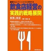 飲食店経営の実践的戦略展開―事例と解説 [単行本]