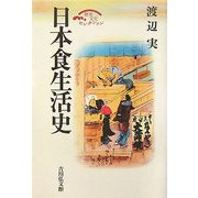 日本食生活史 復刊・縮刷版 (歴史文化セレクション) [全集叢書]