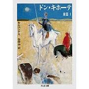 ドン・キホーテ〈前篇 1〉(ちくま文庫) [文庫]