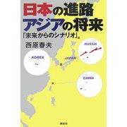 日本の進路 アジアの将来―「未来からのシナリオ」 [単行本]