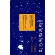 「戯曲」銀河鉄道の夜 [単行本]