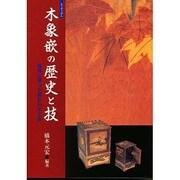 木象嵌の歴史と技―箱根に蘇った異彩の木工芸 [単行本]