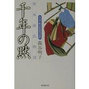千年の黙―異本源氏物語 [単行本]