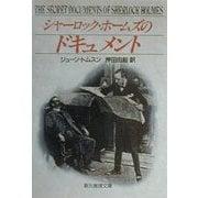 シャーロック・ホームズのドキュメント(創元推理文庫) [文庫]