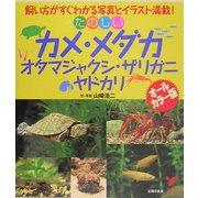 たのしいカメ・メダカ・オタマジャクシ・ザリガニ・ヤドカリ(セレクトBOOKS) [単行本]