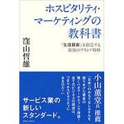 ホスピタリティ・マーケティングの教科書―「生涯顧客」を創造する最強のブランド戦略 [単行本]