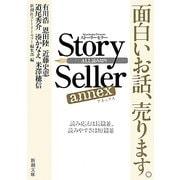 Story Seller annex(新潮文庫) [文庫]