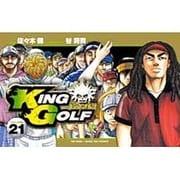 KING GOLF<21>(少年サンデーコミックス) [コミック]