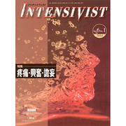 INTENSIVIST VOL.6NO.1 [単行本]