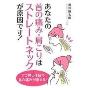 あなたの首の痛み・肩こりはストレートネックが原因です! [単行本]