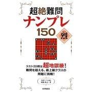 超絶難問ナンプレ150烈 [単行本]