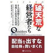 破天荒な経営者たち―8人の型破りなCEOが実現した桁外れの成功(ウィザードブックシリーズ) [単行本]