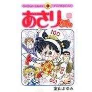 あさりちゃん 100(てんとう虫コミックス) [コミック]