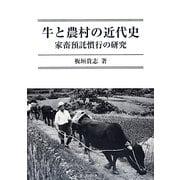 牛と農村の近代史―家畜預託慣行の研究 [単行本]