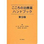 こころの治療薬ハンドブック 第9版 [単行本]