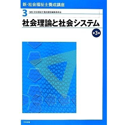 社会理論と社会システム 第3版 (新・社会福祉士養成講座〈3〉) [単行本]