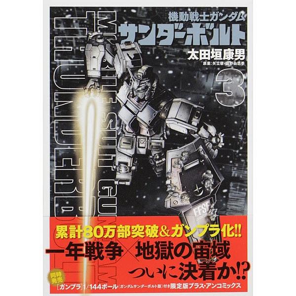 機動戦士ガンダム サンダーボルト<3>(ビッグ コミックス) [コミック]