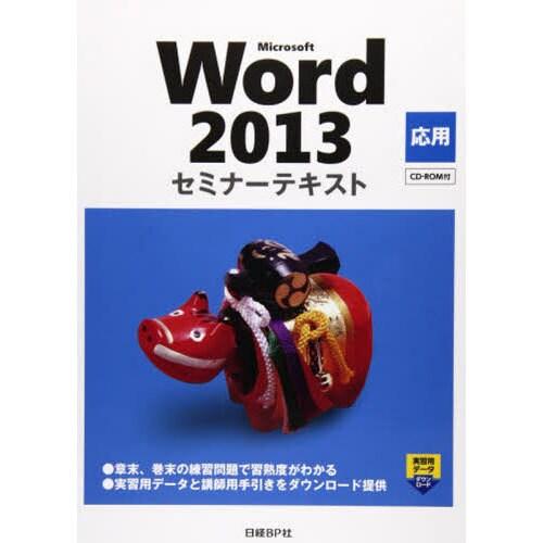 Microsoft Word2013応用セミナーテキスト [単行本]