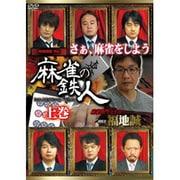 四神降臨外伝 麻雀の鉄人 挑戦者福地誠 上巻 [DVD]