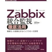 Zabbix統合監視徹底活用 ~複雑化 大規模化するインフラの一元管理 (Software Design plus) [単行本]