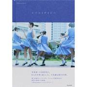 Afterschool コバルトデイジー [単行本]
