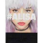 #ALISA―植野有砂オフィシャルブック [単行本]