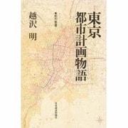 東京都市計画物語(都市叢書) [単行本]