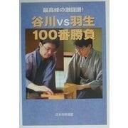 谷川vs羽生100番勝負―最高峰の激闘譜! [新書]