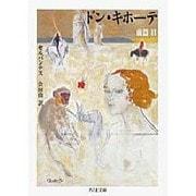 ドン・キホーテ〈前篇 2〉(ちくま文庫) [文庫]