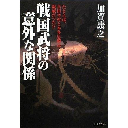 戦国武将の意外な関係―たとえば、真田幸村と本多忠勝は親戚だった!?(PHP文庫) [文庫]