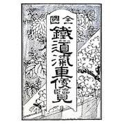 全国鉄道汽車便覧〈明治35年版〉 復刻版 [単行本]