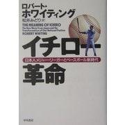 イチロー革命―日本人メジャー・リーガーとベースボール新時代 [単行本]