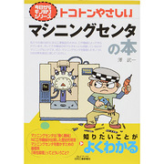 トコトンやさしいマシニングセンタの本(B&Tブックス―今日からモノ知りシリーズ) [単行本]