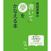 武田双雲の「書いて」夢をかなえる本-書くだけで人生が変わる!30日間ワークブック(小学館実用シリーズ LADY BIRD) [ムックその他]