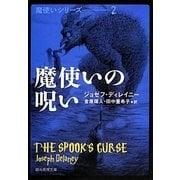 魔使いの呪い―魔使いシリーズ〈2〉(創元推理文庫) [文庫]
